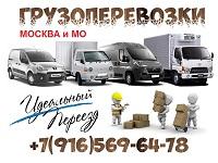 Грузоперевозка по Москве, Московской и прилегающим областям