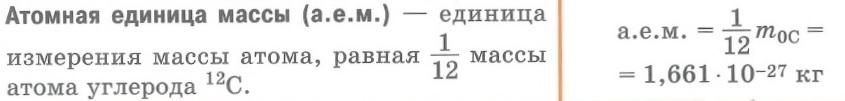 Атомная единица массы, а.е.м.