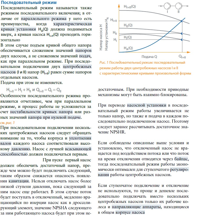 Последовательное подключение насосов для увеличения напора при относительно стабильноом расходе (подаче) (параллельное подключение - обзор выше). Два центробежных насоса в последовательном соединении.