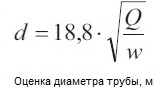1. Типоразмер - условный диаметр - выбор типоразмера - примитивная оценка минимального диаметра трубопровода
