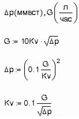 Формулы для расчета объемного расхода жидкости через Kv  расход в л/час и давление в ммвст