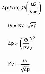 Формулы для расчета объемного расхода жидкости через Kv  расход в м3/час и давление в бар