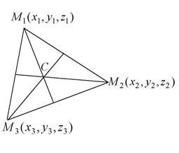 Координаты центра тяжести треугольника (С -точка пересечения медиан треугольника)