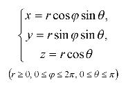 Связь между  сферическими и прямоугольными декартовыми координатами