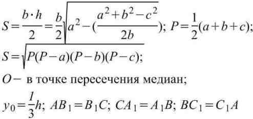 Формулы вычисления размеров плоской фигуры:  Треугольник