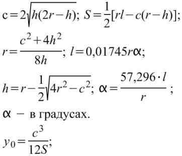 Формулы вычисления размеров плоской фигуры:  Сегмент.