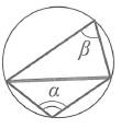 Свойства углов, связанных с окружностью. Любые два вписанных угла, опирающиеся на одну и ту же хорду, вершины которых лежат по разные стороны хорды, составляют в сумме 180°=π