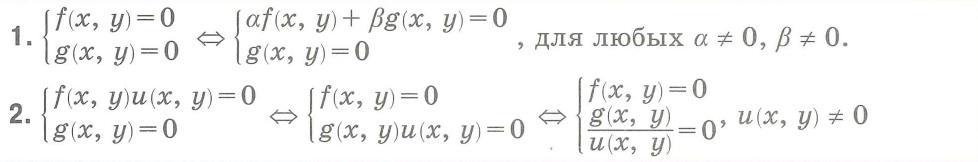 Свойства систем уравнений