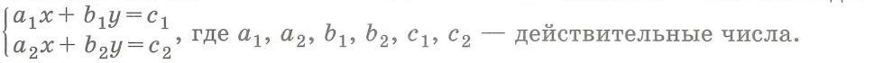 Линейные системы уравнений с двумя неизвестными. Линейные системы с двумя переменными.