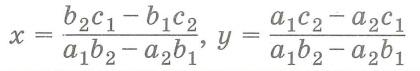 Линейные системы уравнений с двумя переменными. Прямые - графики уравнений системы пересекаются в одной точке. Система имеет единственное решение: