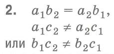 Линейные системы уравнений с двумя неизвестными 02
