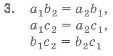 Линейные системы уравнений с двумя неизвестными 03