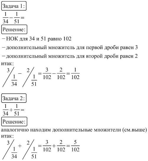 Сложение и вычитание дробей с разными знаменателями. Приведение дробей к наименьшему общему знаменателю.
