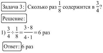Деление дробей: Для того, чтобы разделить одну дробь на другую, надо делимое умножить на число обратное делителю.