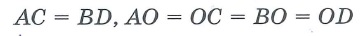 Свойства Четырехугольников. Свойства прямоугольника.