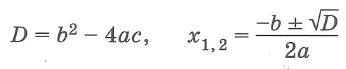 Квадратные уравнения и неравенства. Формула дискриминанта и корней квадратного уравнения - общий случай