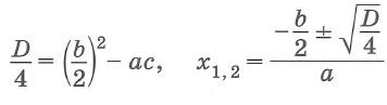 Квадратные уравнения и неравенства. Формула дискриминанта и корней квадратного уравнения - четный коэффициент при x
