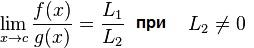 Предел f(x)/g(x) при x стремящемся к c. Таблица пределов функций
