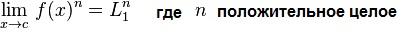 Предел f(x) в степени n при x стремящемся к c.