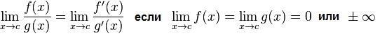 Предел f(x)/g(x) при x стремящемся к c.