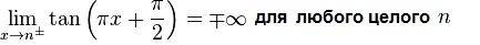 Пределы тригонометрических функций 4. Таблица пределов функций