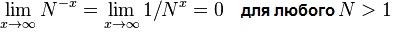 Пределы при стремлении переменной к бесконечности 5. Таблица пределов функций
