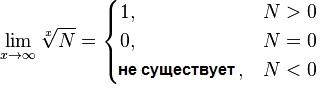 Пределы при стремлении переменной к бесконечности 6. Таблица пределов функций