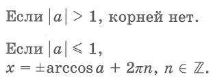 Простейшие тригонометрические уравнения решения cos x = a