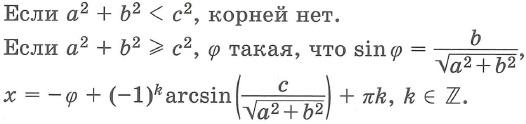 Простейшие тригонометрические уравнения решения