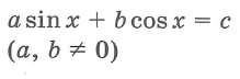 Простейшие тригонометрические уравнения решения asinx+bcosx=c