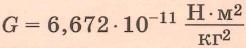G=6,672*10-11 (Н*м2/кг2) гравитационная постоянная