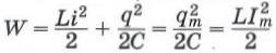 Энергия колебательного контура из катушки и индуктивности.