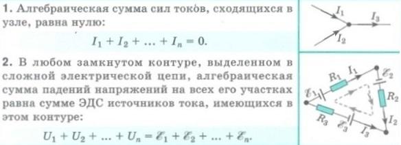 Правила Кирхгофа для электрических цепей