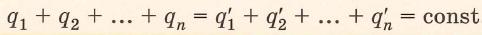 Закон сохранения электрического заряда: в замкнутой системе алгебраическая (с учетом знаков +/-) сумма зарядов остается постоянной