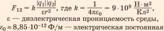 Закон Кулона: сила взаимодействия двух точечных зарядов (=кулоновская сила) направлена вдоль прямой, соединяющей заряды, прямо пропорциональна модулю зарядов и обратно пропорциональна квадрату расстояния между ними