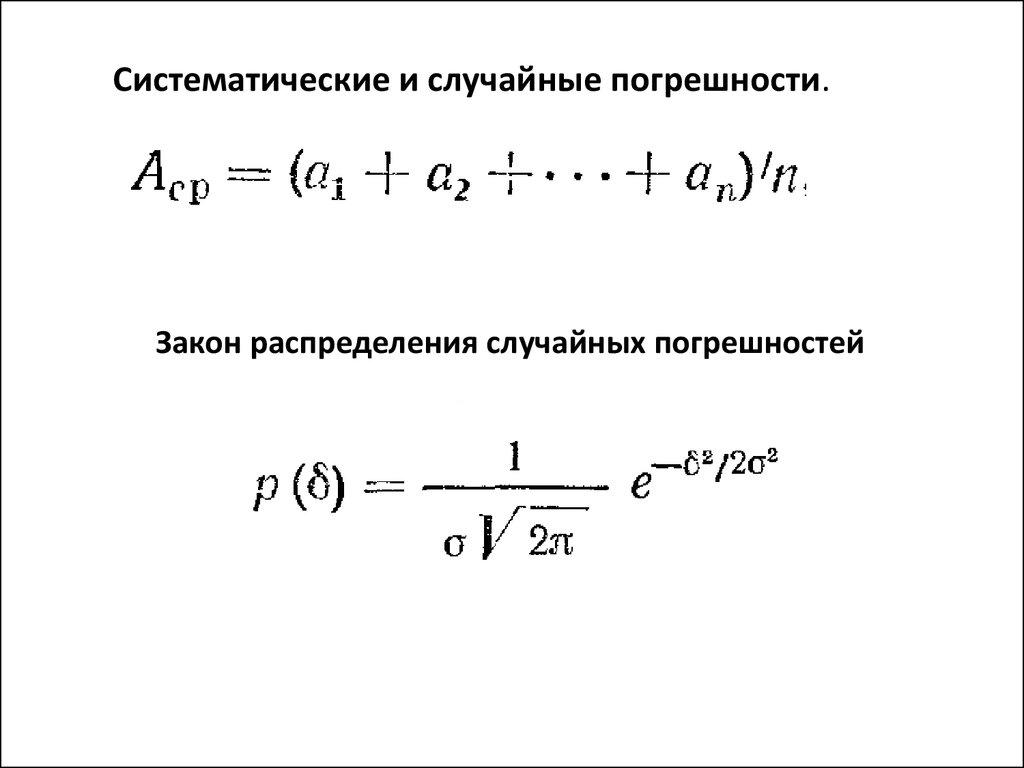 Систематические и случайные погрешности. Закон распределения случайных погрешностей.