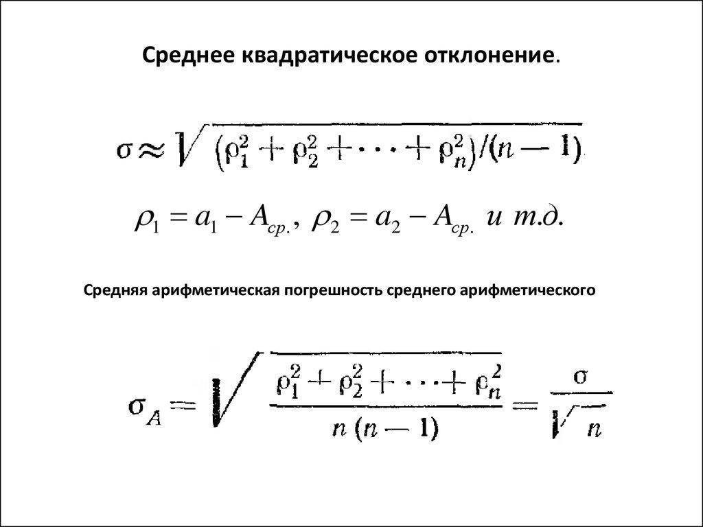Среднее квадратическое отклонение (ошибка). Средняя арифметическая среднего арифметического.