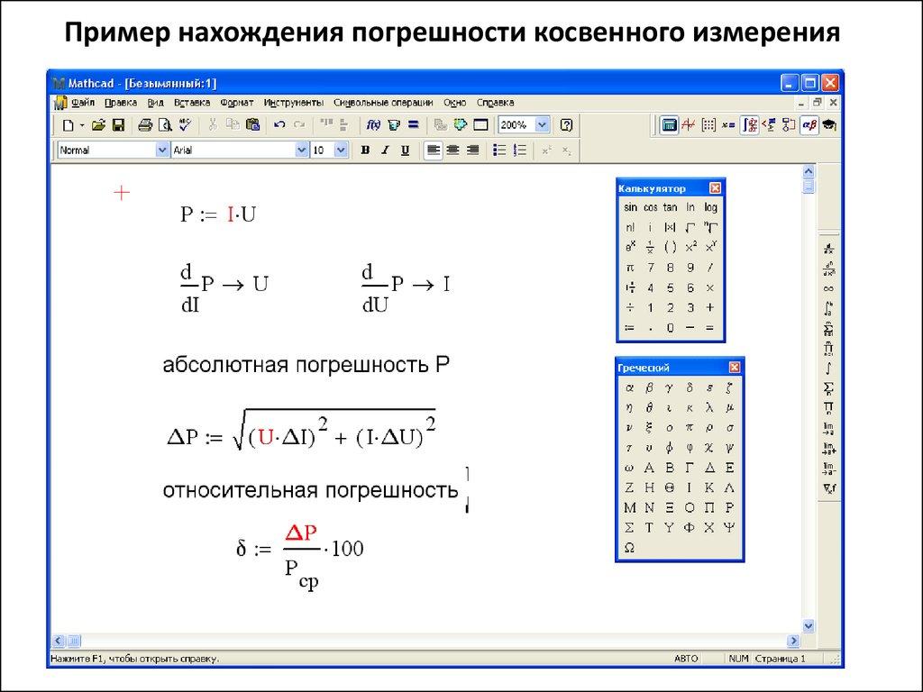 Пример нахождения погрешности косвенного измерения.