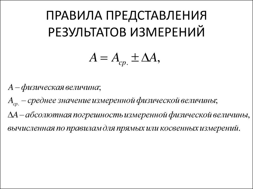 Правила представления результатов измерений. Правила записи погрешностей. Правила записи ошибок.