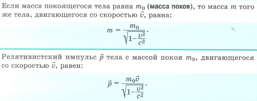 Зависимость массы от скорости. Зависимость импульса от скорости.