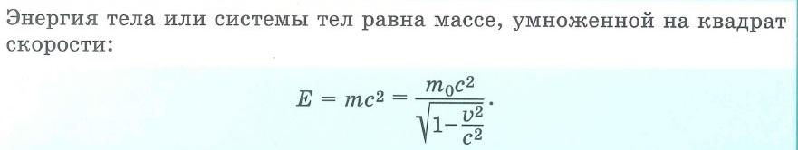 Шпаргалки элементы теории относительности презентация на тему