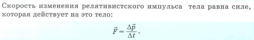 Основной закон релятивистский динамики - скорость изменения релятивистского импульса