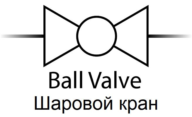 Шаровой или шаровый кран - символ для P&ID