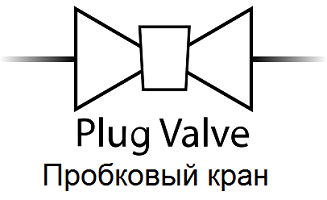 Пробковый кран - символ для P&ID