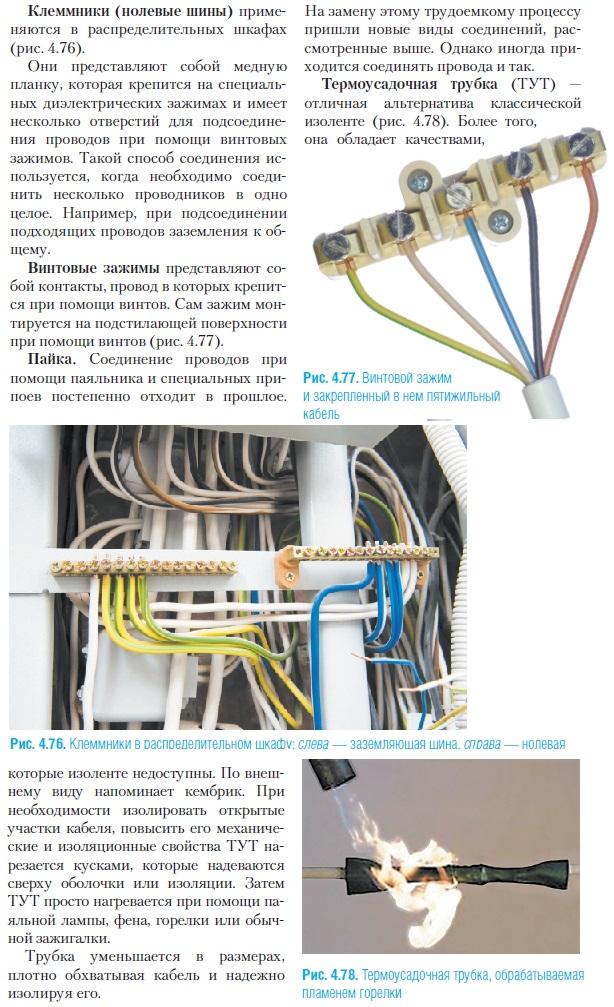 Способы соединения электрических проводников. Скрутка кабельных жил, клеммная колодка, пружинные клеммы, скрутка (колпачок), клемники, винтовые зажимы, термоусадочная трубка (ТУТ).