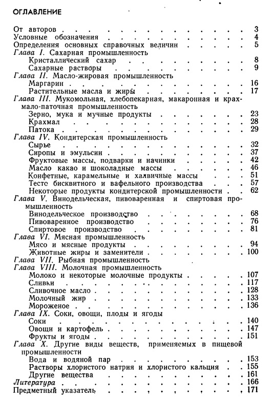 Оглавление: Справочник по теплофизическим характеристикам пищевых продуктов и полуфабрикатов. Чубик И.А., Маслов А.М. 1970